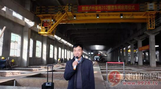 郎酒集团总裁刘毅在启用仪式上致辞