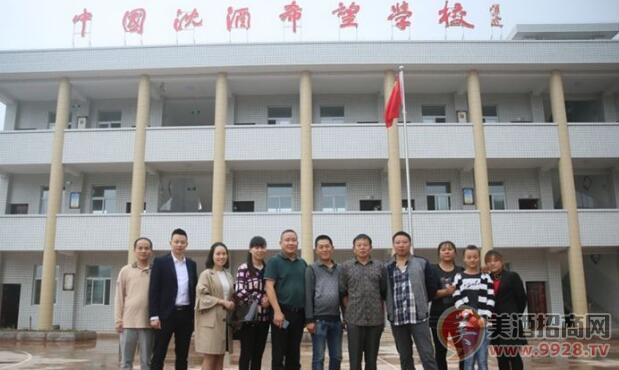 集团捐建的中国沈酒希望学校