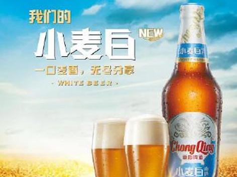 """重庆啤酒新成员:""""小麦白啤"""""""