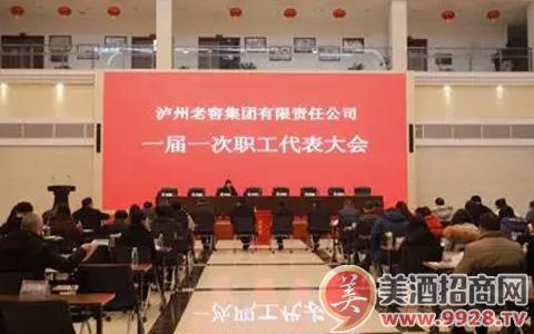 泸州老窖集团有限责任公司召开一届一次职工代表大会