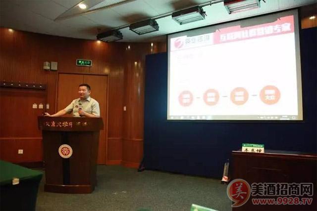 牛恩坤在北清智库商学院给学员培训演讲