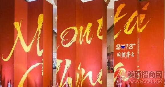 2018年茅台广东省经销商迎新春座谈会