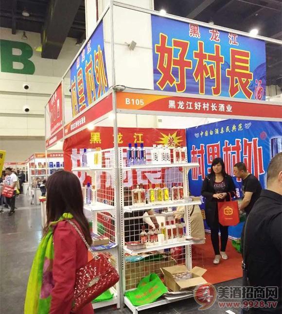黑龙江好村长酒业有限公司参加2017郑州糖酒会