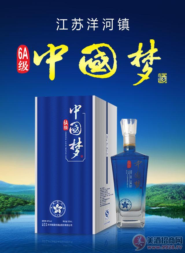 江苏洋河国坊酒业股份有限公司主打产品中国梦酒
