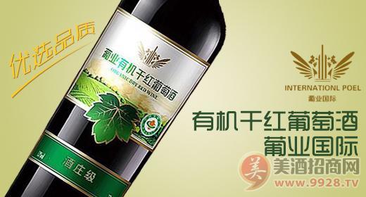 葡业有机干红葡萄酒