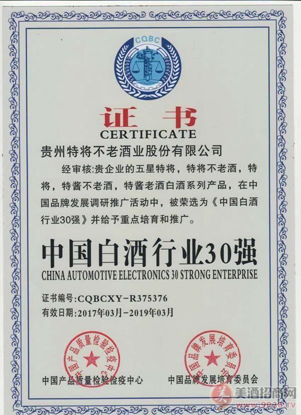 中国白酒行业30强证书