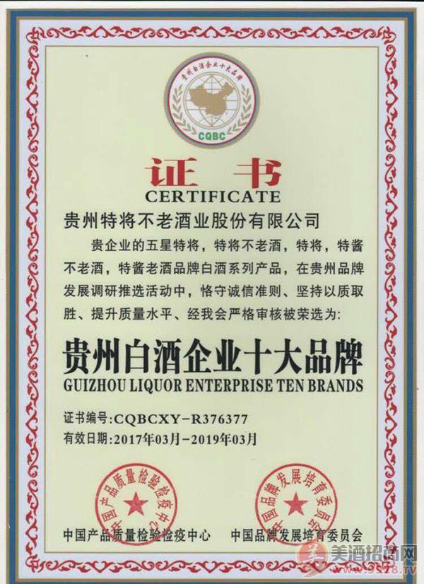 贵州白酒企业十大品牌证书