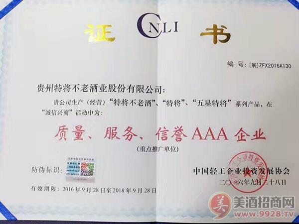 质量、服务、信誉AAA企业