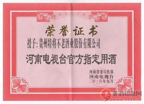 河南电视台官方指定用酒
