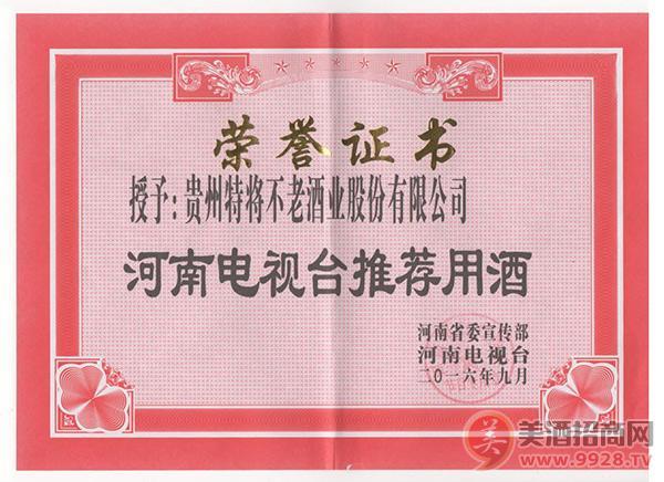 河南电视台推荐用酒