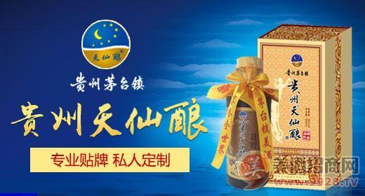 贵州天仙酿酒