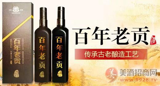 百年老贡酒
