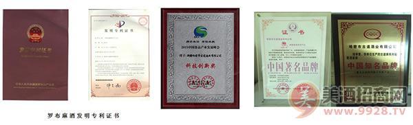 古道酒酒业荣誉证书