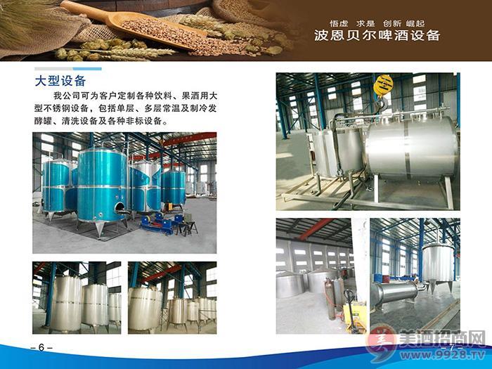 河南波恩贝尔啤酒技术开发有限公司招商政策