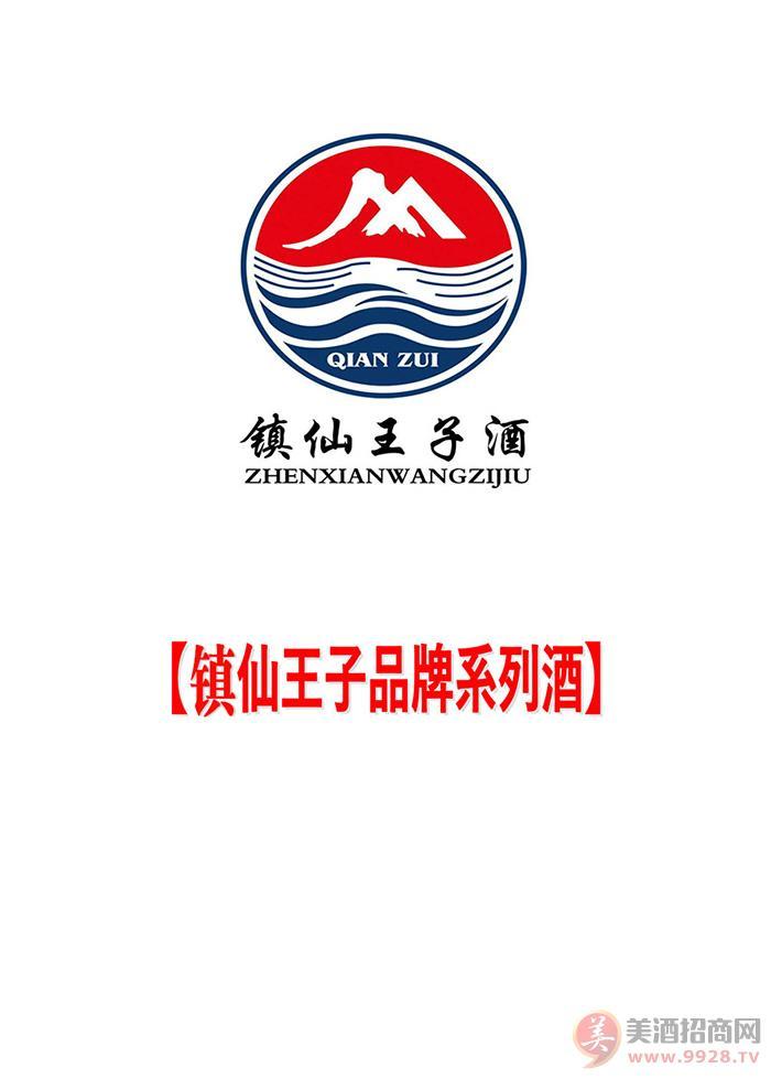 黔醉集团镇仙王子酒全国招商中心招商政策
