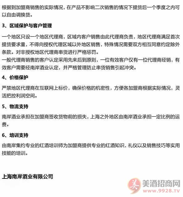 上海南岸酒业有限公司招商政策