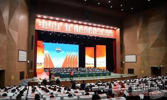 茅台集团第五届第三次职工代表大会