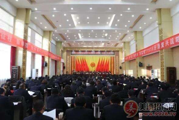 汾酒集团公司召开四届一次职工代表大会、三届一次工会会员代表大会