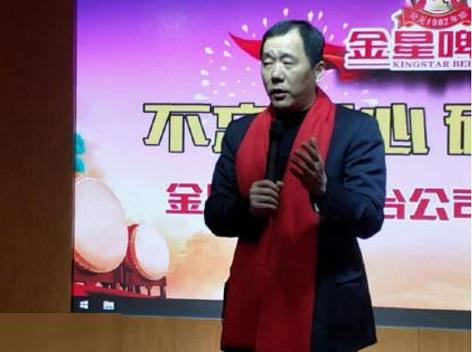 金星啤酒副董事长张峰:勇做新时代弄潮儿,再创新辉煌