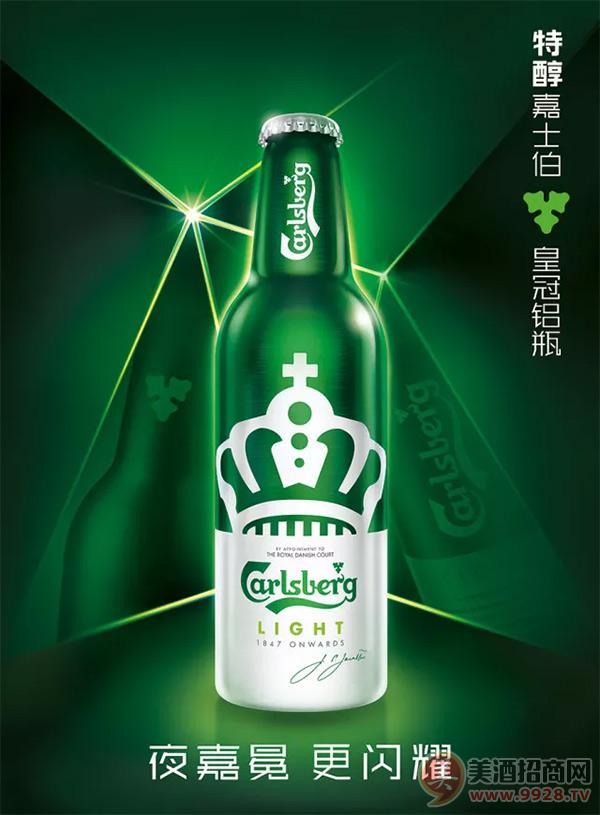 特醇嘉士伯啤酒皇冠铝瓶