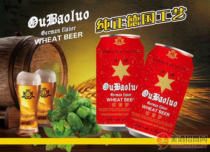 欧堡罗啤酒