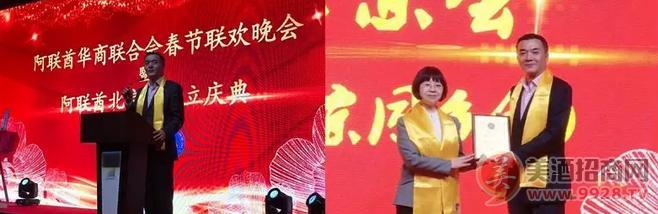 阿联华国贸总经理宋宏先生代表迪拜华侨致辞,并接受李总领事颁发的聘书