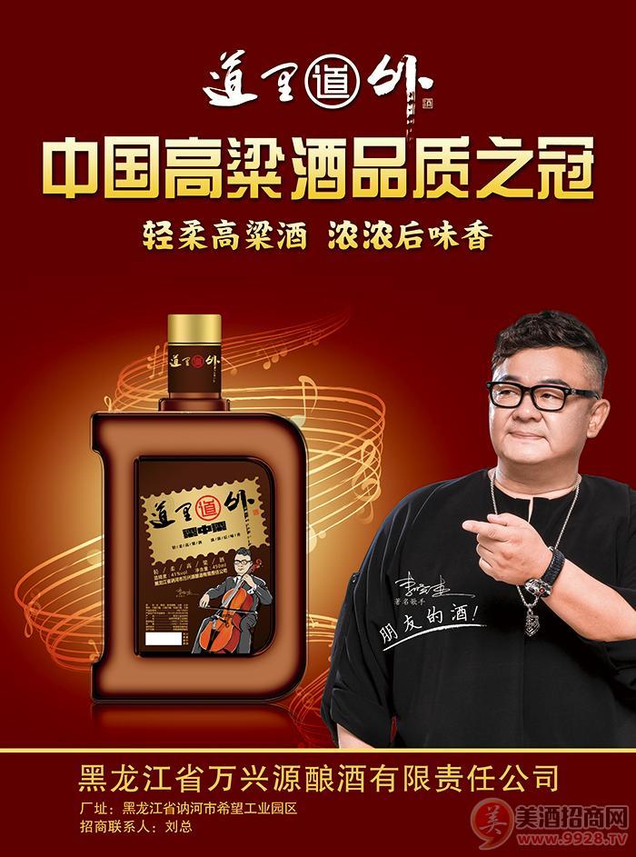 黑龙江省万兴源酿酒有限责任公司招商政策