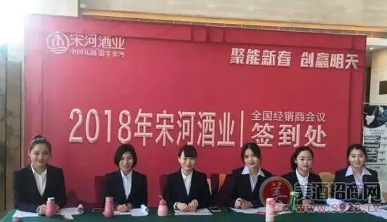 2018年宋河酒业全国经销商会议