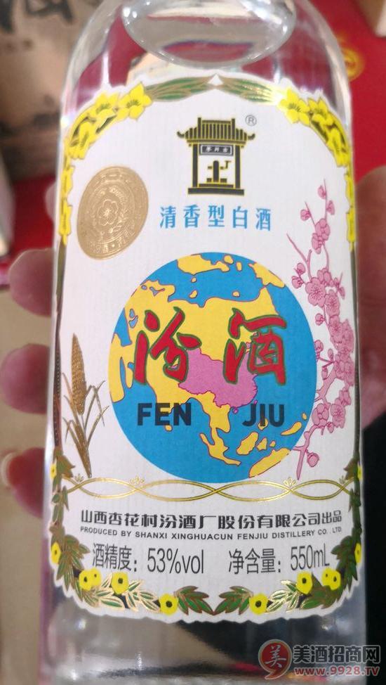 60复古地球汾酒