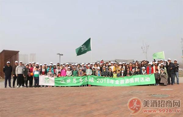 """金徽酒举办""""让世界多点绿""""的植树公益活动"""