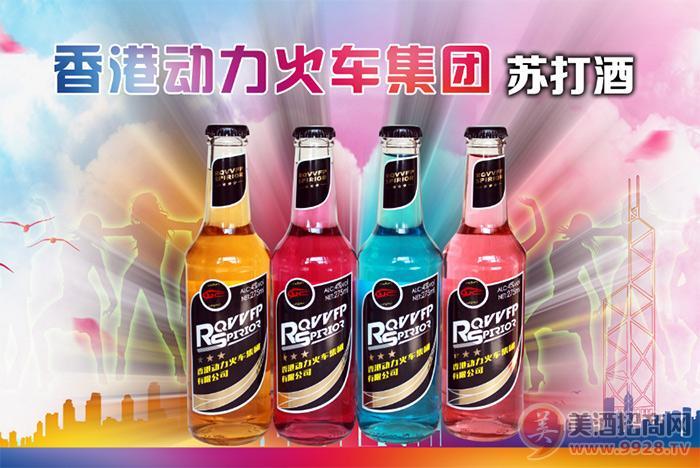 香港动力火车苏打酒