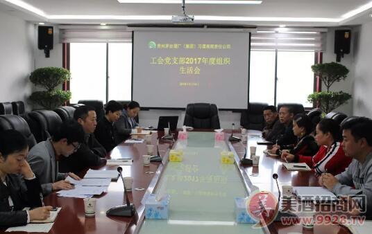 习酒公司召开2017年度组织生活会