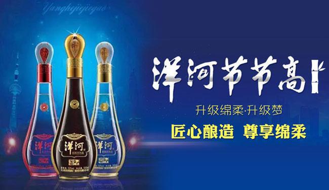 洋河节节高酒《金竹、墨竹、红竹》