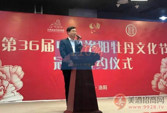 洛阳市人民副秘书长胡大鹏致辞