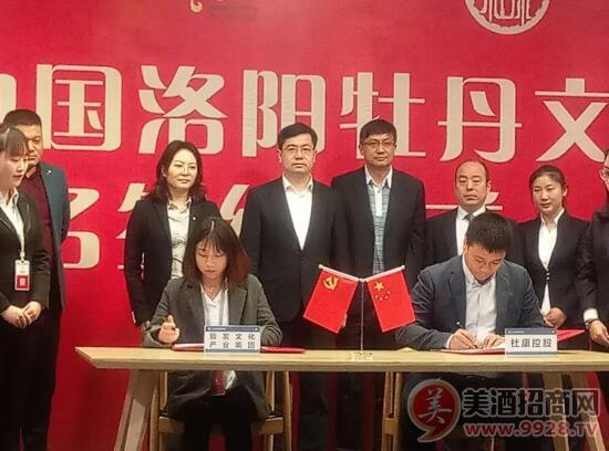 杜康销售总经理柳向阳代表杜康签约