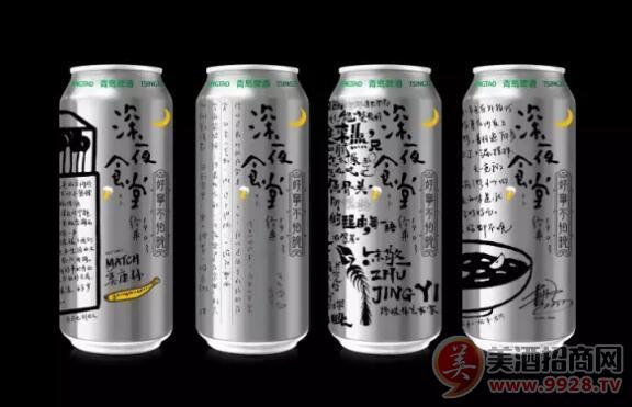 青岛啤酒经典1903深夜食堂定制版