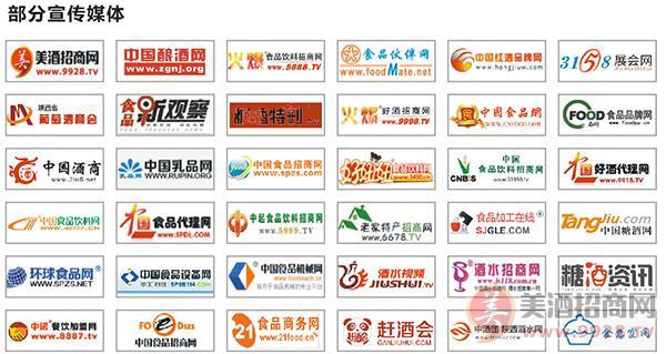 2018第十届中国(西安)糖酒食品交易会媒体