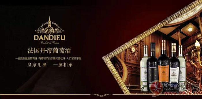 法国丹帝酒庄葡萄酒