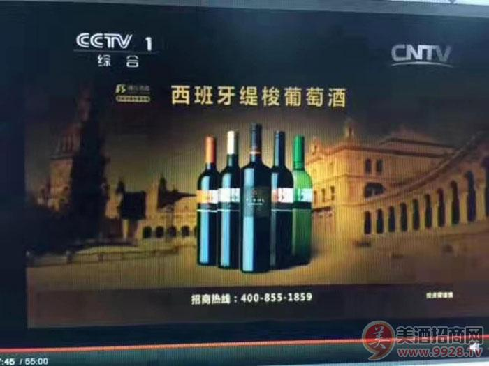 皇马官方酒庄葡萄酒