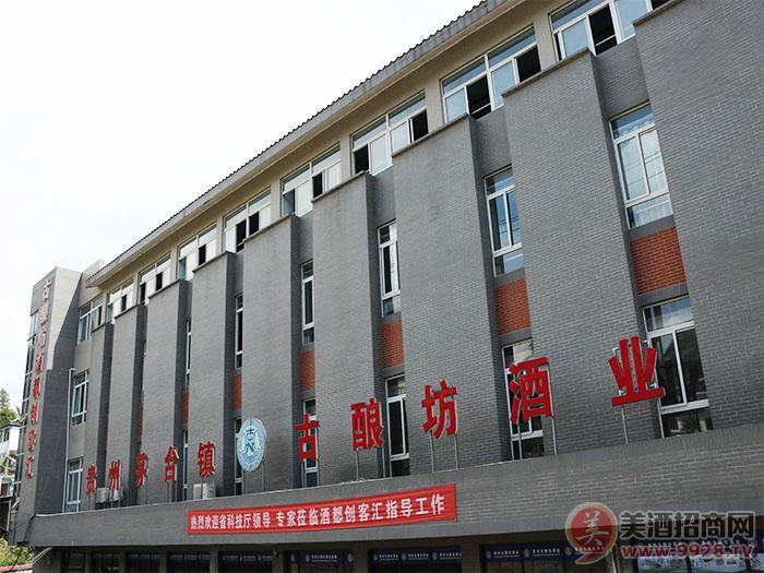 贵州省仁怀市古酿坊酒业有限公司