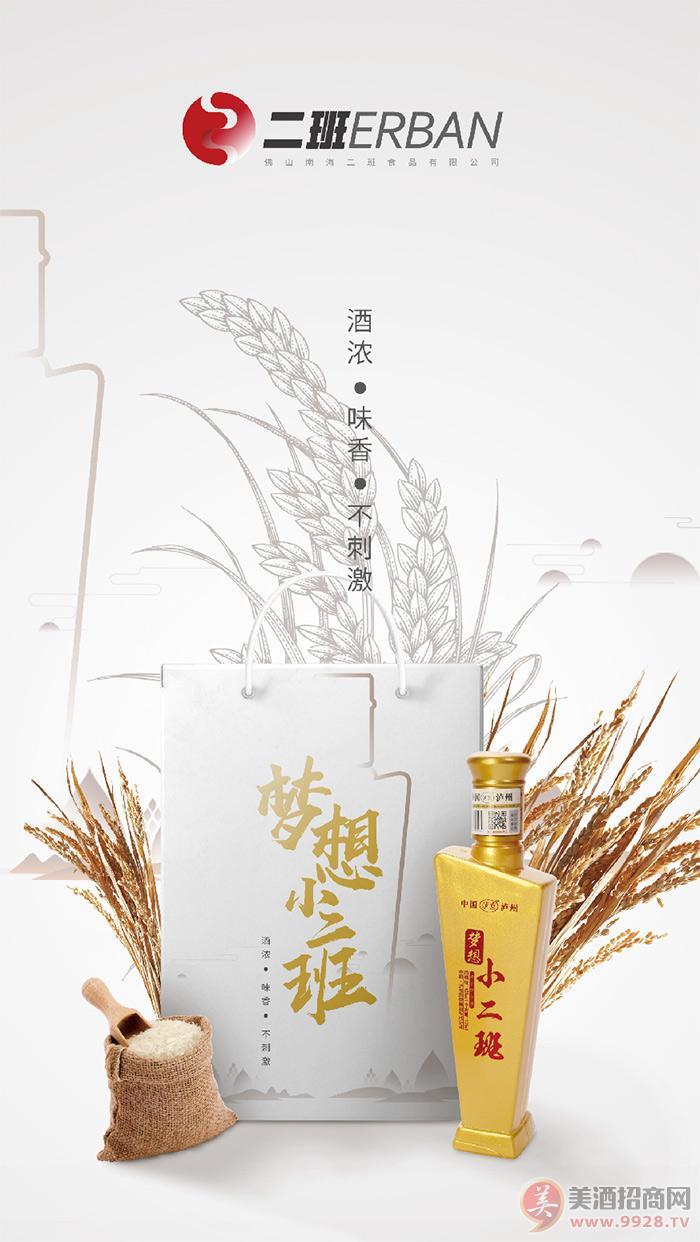 招商产品列表 泸州小二班酒  品牌:小二班酒 香型:浓香型 产品规格:1
