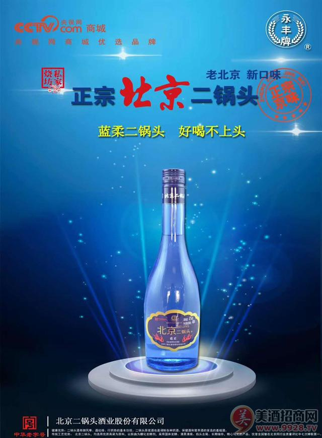 永丰牌北京二锅头酒绵柔清香型白酒
