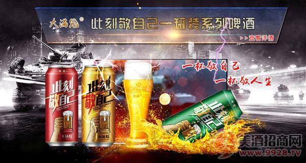 大满贯啤酒