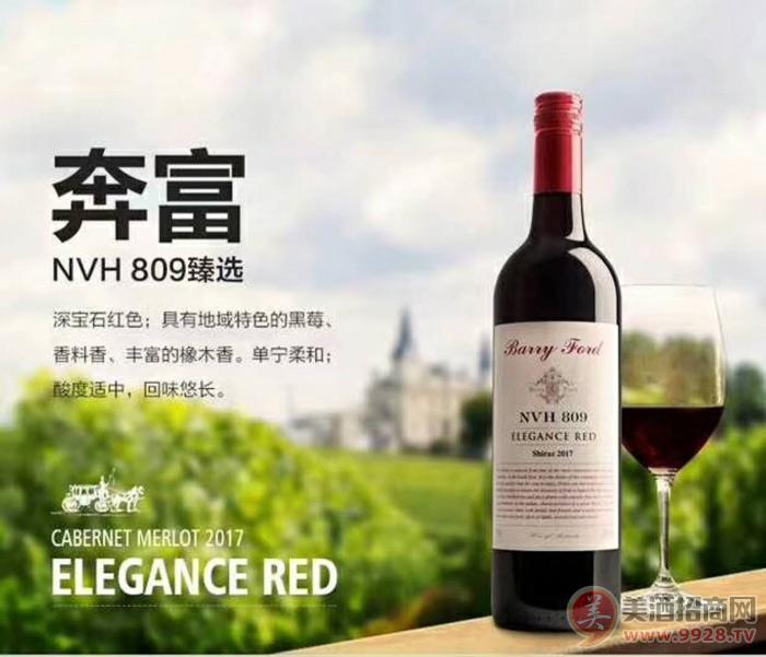 澳洲2017奔富NVH809臻选干红葡萄酒
