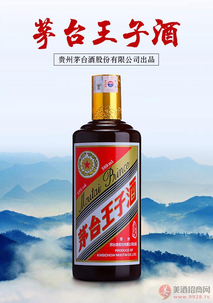 茅台王子酒酱色
