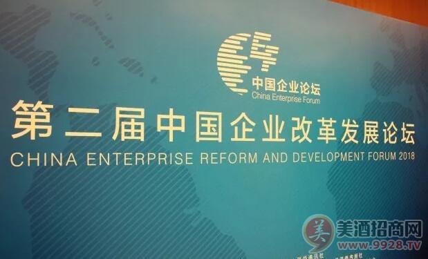 汾酒集团李秋喜出席第二届中国企业改革发展论坛