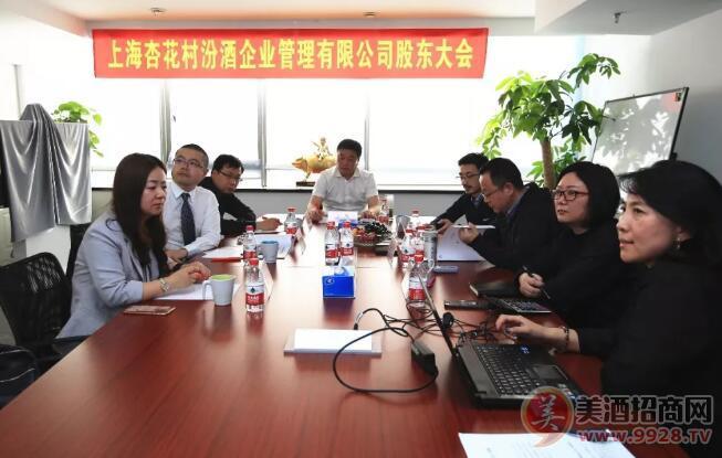 上海杏花村汾酒企业管理有限公司股东大会