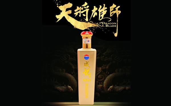 【发现美酒】成龙酒天降雄狮,茅台品质,中国之醉