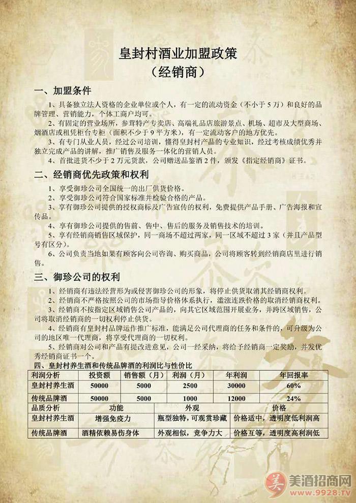 白山市皇封村人参酒业招商政策