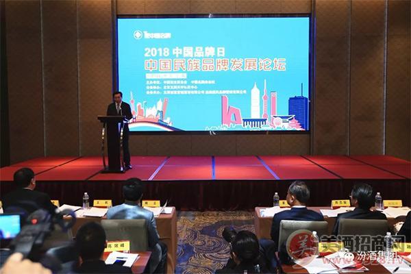 汾酒集团亮相首届中国自主品牌博览会